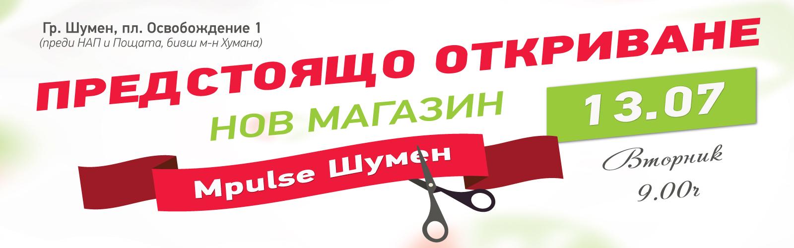 Нов магазин Mpulse Шумен